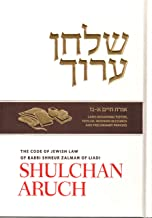 The Shulchan Aruch of Rabbi Shneur Zalman of Liadi With English Translation Volume One