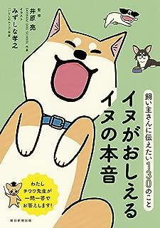 飼い主さんに伝えたい130のこと イヌがおしえるイヌの本音