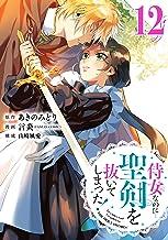 侍女なのに…聖剣を抜いてしまった!【分冊版】 12 (デジタル版ガンガンコミックスONLINE)