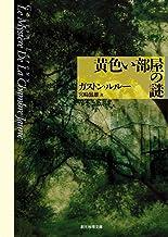 表紙: 黄色い部屋の謎【宮崎嶺雄訳】 (創元推理文庫) | ガストン・ルルー