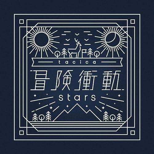 冒険衝動 / stars