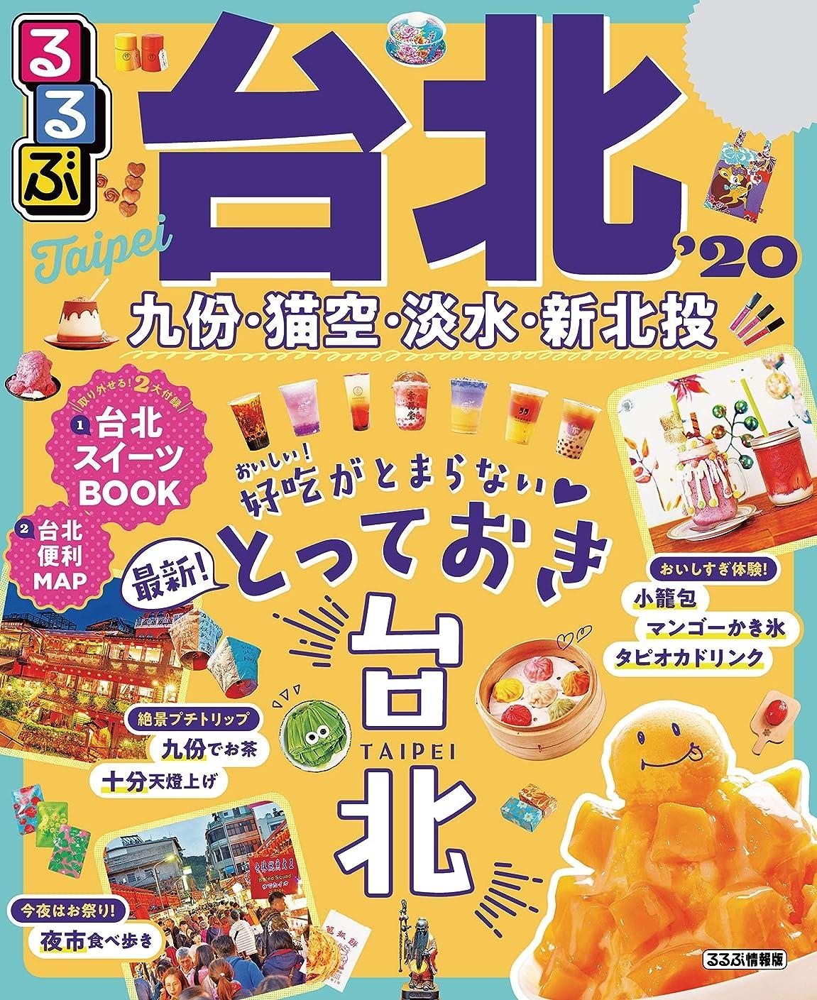 フェザーチューブハリケーンるるぶ台北'20 (るるぶ情報版(海外))