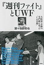 表紙: プロレス激活字シリーズvol.2 『週刊ファイト』とUWF 大阪発・奇跡の専門紙が追った「Uの実像」 | 波々伯部哲也