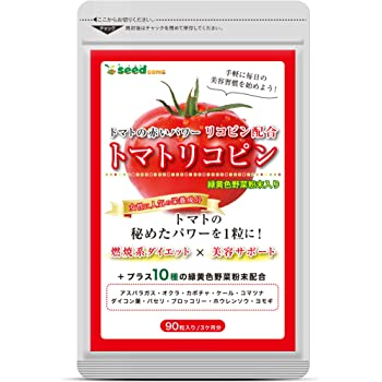 トマトのサプリメント