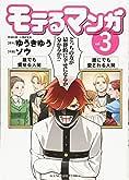 モテるマンガ 3巻 (ヤングキングコミックス)