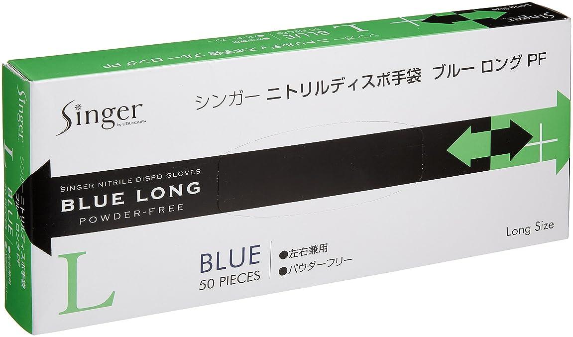 できる指定困惑したシンガーニトリルディスポ手袋 ブルーロング パウダーフリー(50枚) L