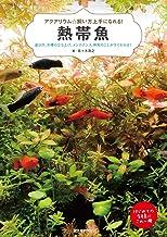 熱帯魚: 選び方、水槽の立ち上げ、メンテナンス、病気のことがすぐわかる! (アクアリウム☆飼い方上手になれる!)