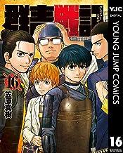 表紙: 群青戦記 グンジョーセンキ 16 (ヤングジャンプコミックスDIGITAL) | 笠原真樹