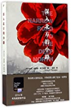 The Narrow Road to the Deep North (Chinese Edition)