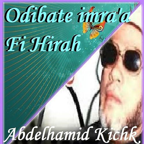 Odibate Imraa Fi Hirah Quran