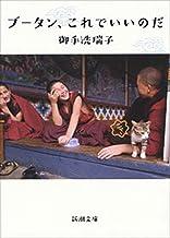 表紙: ブータン、これでいいのだ(新潮文庫) | 御手洗 瑞子