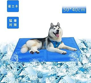 Heshare ペット用クールマット ひんやりマット 犬 猫 クールマット 冷却マット 熱中症 ペットマット 暑さ対策 折りたたみ 多用途 40*50CM