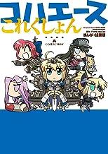 表紙: コハエースこれくしょん (カドカワデジタルコミックス) | 経験値