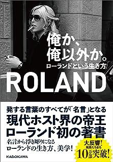 俺か、俺以外か。 ローランドという生き方 ROLAND (著)