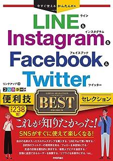 今すぐ使えるかんたんEx LINE & Instagram & Facebook & Twitter 便利技BESTセレクション