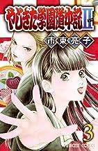 表紙: やじきた学園道中記II 3 (プリンセス・コミックス) | 市東亮子