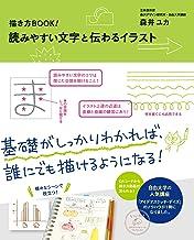 表紙: 描き方BOOK! 読みやすい文字と伝わるイラスト | 森井 ユカ