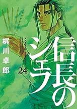 信長のシェフ 24 (芳文社コミックス)