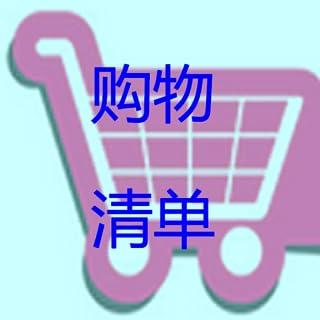 Shopping List 购物清单