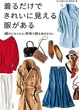 表紙: 着るだけできれいに見える服がある~40代になったら、骨格で服を選びなさい | 大人の着こなし研究所