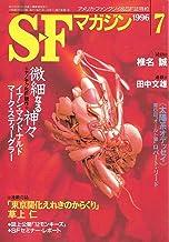 S-Fマガジン 1996年07月号 (通巻481号) 微細なる神々・ナノテクSF競作