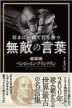 表紙: 弱さに一瞬で打ち勝つ無敵の言葉【超訳】ベンジャミン・フランクリン | WRITES PUBLISHING