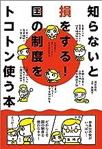 表紙: 知らないと損をする!国の制度をトコトン使う本   清水 京武