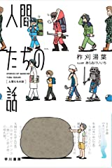 人間たちの話 (ハヤカワ文庫JA) Kindle版