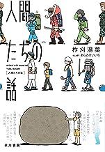 表紙: 人間たちの話 (ハヤカワ文庫JA)   柞刈 湯葉