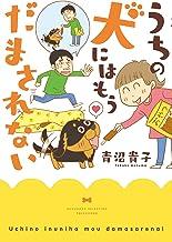 表紙: 青沼さんちの犬は腹黒だ うちの犬にはもうだまされない (バンブーコミックス すくパラセレクション) | 青沼貴子