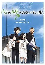 表紙: 小説 心が叫びたがってるんだ。   豊田美加
