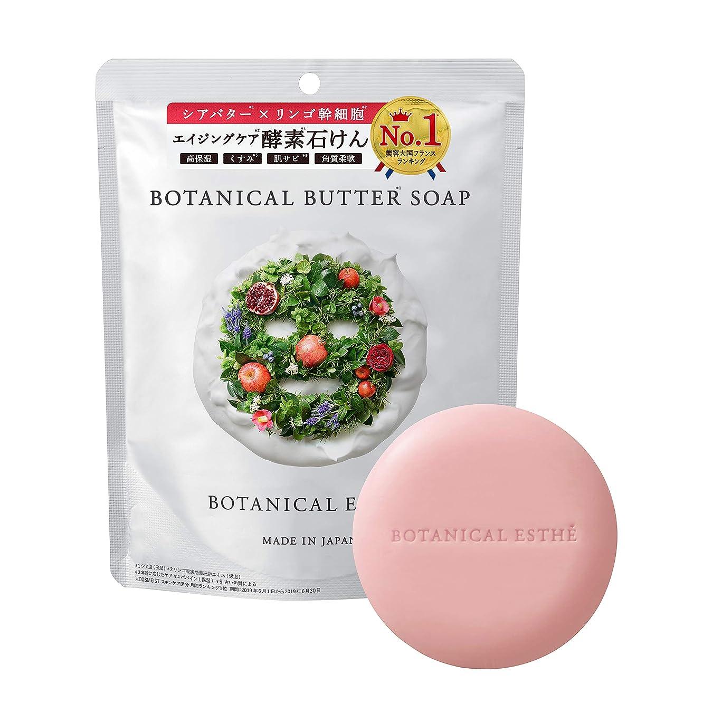 ラジウム滅びる今日BOTANICAL ESTHE ボタニカルエステ 洗顔石鹸 バターソープ 80g