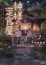 表紙: 神様の定食屋 : 2 ごちそうさま、めしあがれ (双葉文庫) | 中村颯希