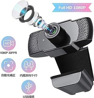 Sross ウェブカメラ フルHD 1080P 30FPS 広角 高画質 Webカメラ