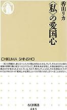 表紙: 〈私〉の愛国心 (ちくま新書)   香山リカ