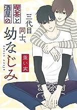 三代目同士、喫茶と酒屋の幼なじみ after story (gateauコミックス)