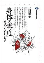 表紙: 身体の零度 何が近代を成立させたか (講談社選書メチエ)   三浦雅士