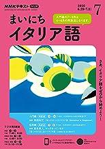 表紙: NHKラジオ まいにちイタリア語 2020年 7月号 [雑誌] (NHKテキスト) | NHK出版 日本放送協会