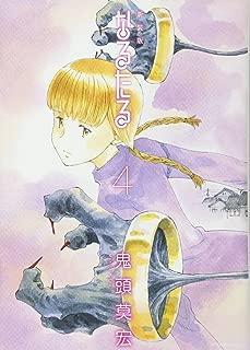 新装版 なるたる(4) (KCデラックス)