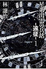 星系出雲の兵站-遠征- 1 (ハヤカワ文庫JA) Kindle版