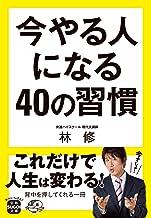 表紙: 今やる人になる40の習慣 (宝島SUGOI文庫) | 林修