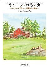 表紙: 母ターシャの思い出 ニューハンプシャーで暮らした日々 | セス・テューダー