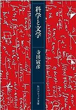 科学と文学 (角川ソフィア文庫)