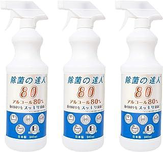 アルコール除菌剤 940ml 3本セット 合計 2.82L 消毒用エタノールの代替え品として手指消毒に使用可能 エタノール製剤 アルコール濃度80% 日本製 業務用 大容量 除菌の達人80