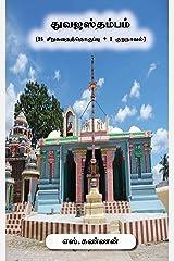 துவஜஸ்தம்பம் : (25 சிறுகதைத்தொகுப்பு + 2 குறுநாவல்) (Tamil Edition) Kindle Edition