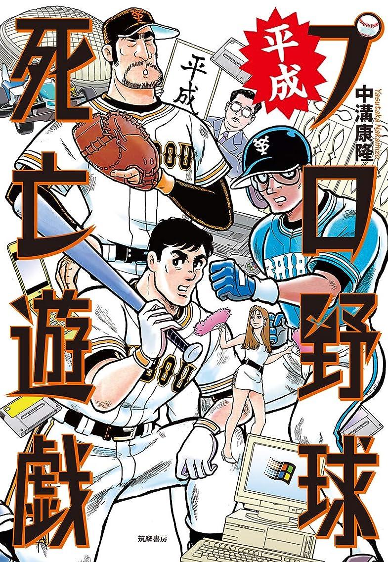 耕す溶接内向き平成プロ野球死亡遊戯 (単行本)
