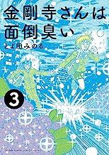表紙: 金剛寺さんは面倒臭い(3) (ゲッサン少年サンデーコミックス)   とよ田みのる