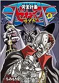 冥王計画ゼオライマーΩ 8 (リュウコミックス)
