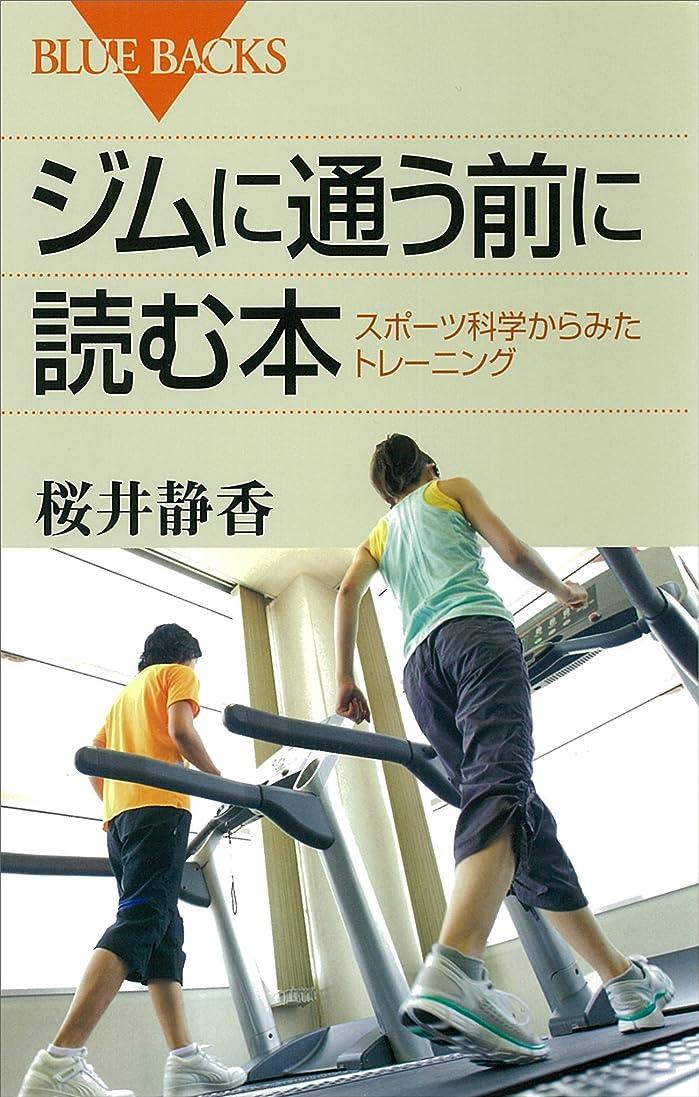 人に関する限り閲覧する現金ジムに通う前に読む本 スポーツ科学からみたトレーニング (ブルーバックス)