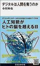 表紙: デジタルは人間を奪うのか (講談社現代新書)   小川和也